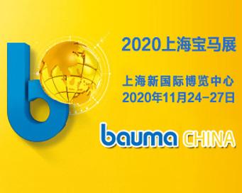 bauma China 2020 中国国际工程机械、建材机械、工程车辆及设备博览会
