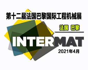 法国巴黎INTERMAT国际工程机械展会